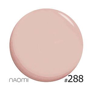 Лак Naomi SECRET BEAUTY №288