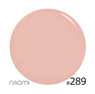 Лак Naomi SECRET BEAUTY №289