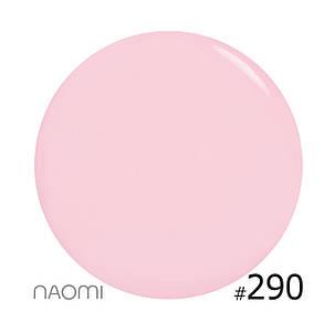 Лак Naomi SECRET BEAUTY №290