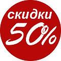 📢Распродажа -50% больших размеров и супер баталов!!!
