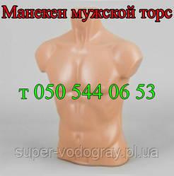 Манекен мужской торс