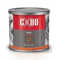 Смазка медная CX-80 ✔ до 1200°С,  500 гр.
