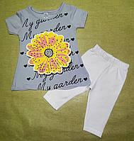 Летний нарядный костюм для девочки - футболка  и лосины 1-3 года