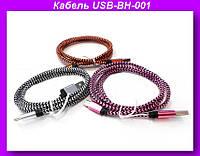 Кабель USB USB-BH-001,Кабель USB, Кабель переходник