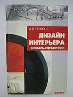 Грожан Д.В. Дизайн интерьера (б/у).