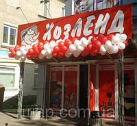 Гирлянда из воздушных шаров на открытие магазина