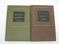 История древнего мира. В двух (2-х) частях (б/у)., фото 1