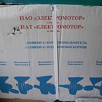 Зернодробілка