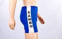 Шорты для самбо синие  (полиэстер, р-р 0-5 (130-180см))