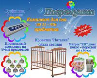 """Детский комплект для сна из 11 предметов c Кроватью """"Наталка"""" ольха светлая-8- КП Люкс"""