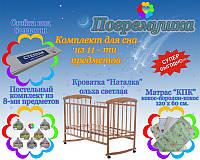 """Детский комплект для сна из 11 предметов c Кроватью """"Наталка"""" ольха светлая-8- КПК"""