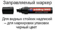 Маркер заправляемый краской перманентный edding 390 черный