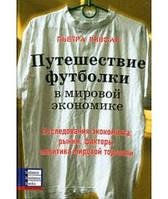 Путешествие футболки в мировой экономике. Исследования экономиста:рынки, факторы,политика мировой экономики