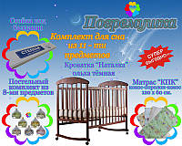 """Детский комплект для сна из 11 предметов c Кроватью """"Наталка"""" ольха темная-8- КПК"""