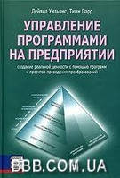 Управление программами на предприятии Дейвид Уильямс, Тимм Парр