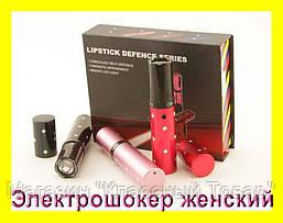 Женский Электрошокер губная помада (Духи) 903/328, фонарик