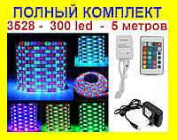 Лента светодиодная RGB SMD3528+Пульт+Контроллер+Блок питания. В силиконе!, фото 1