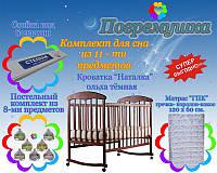 """Детский комплект для сна из 11 предметов c Кроватью """"Наталка"""" ольха темная-8- ГПК"""