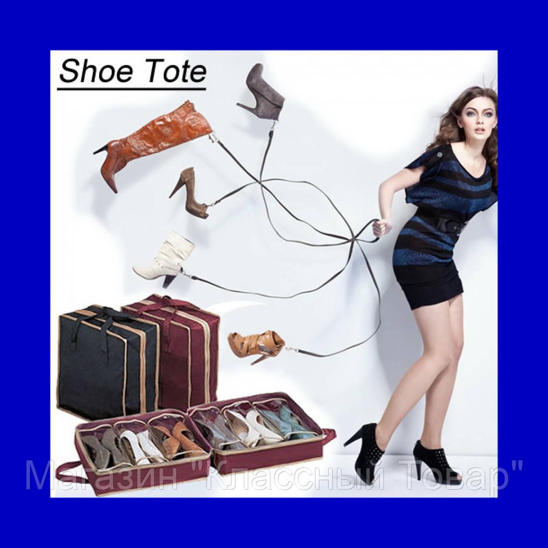"""Органайзер для обуви """"Shoe TOTE"""" на 6 пар - Магазин """"Классный Товар"""" в Херсоне"""