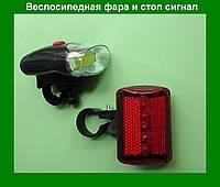 Велосипедный водонепроницаемый набор фара и стоп сигнал BL 308!Опт
