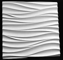 """Пластикова форма для 3d панелей """"Хвиля"""" 50*50 (форма для 3д панелей з абс пластику)"""