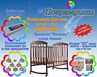 """Детский комплект для сна из 12 предметов c Кроватью """"Наталка"""" ольха темная-9- КП Люкс"""