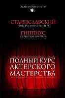 Полный курс актерского мастерства. Станиславский К.С., Гиппиус С.В.