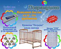 """Детский комплект для сна из 12 предметов c Кроватью """"Наталка"""" ольха светлая-9- ГПК"""