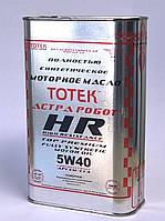 100% синтетическое моторное масло ТОТЕК Астра Робот HR 5W40 (1л), фото 1