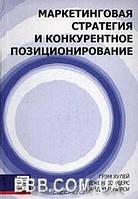 Маркетинговая стратегия и конкурентное позиционирование Г. Хулей, Д.Сондерс, Н. Пирси
