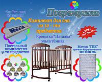 """Детский комплект для сна из 12 предметов c Кроватью """"Наталка"""" ольха темная-9- ГПК"""