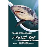 Акулий жир и алоэ Маска ультра-лифтинг для зрелой кожи лица и шеи