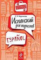 Испанский для туристов