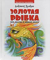 Золотая рыбка. Все сказки в одной книге (Бш). Александр Пушкин