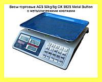 Весы торговые ACS 50kg/5g CK 982S Metal Button с металлическими кнопками!Акция