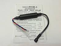 Микрофон - 2.1 активный, до 7м, 12В, 250мВ, домофон.