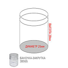 Баночка 38 965 закрутка прозрачная пластик цилиндр 25х28мм 4ml 1шт, фото 3