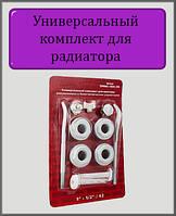 """Универсальный комплект для радиатора 1/2"""" с двумя креплениями, фото 1"""