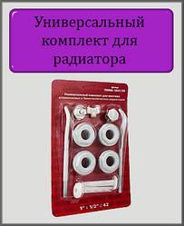 """Универсальный комплект для радиатора 1/2"""" с двумя креплениями"""