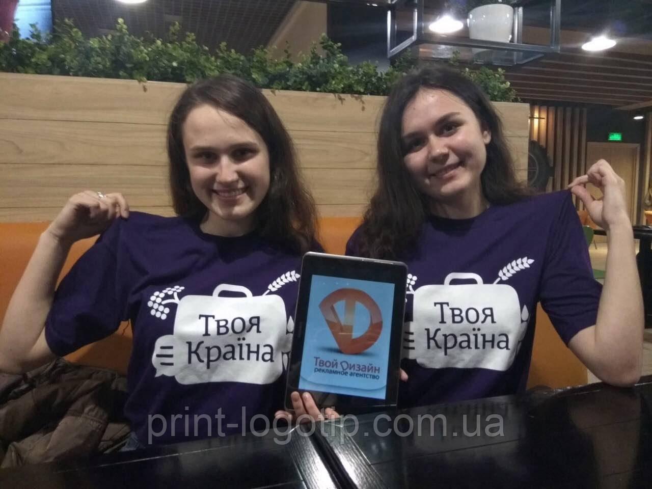 Футболки печать логотипа в Киев