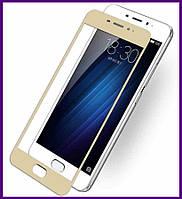 Защитное стекло 3D на весь экран для смартфона Meizu U20 (GOLD)