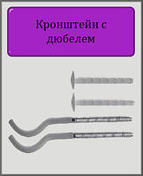 Кронштейн с дюбелем U4 11х230 для чугунного радиатора