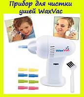 Прибор для чистки ушей WaxVac (Доктор Вак)