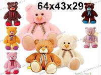 Медведь Тедди средний, 64 см(К015ТС)