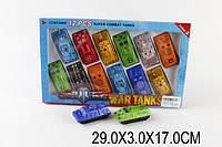 Набор танков, 12шт. в наборе, в коробке 29*3*17см (192шт/2)(2050)