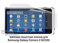 Матовая защитная пленка для Samsung Galaxy Camera 2 GC200