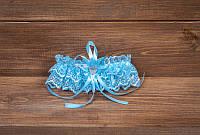 Свядебная подвязка невесты ажурная голубая