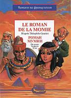 Le roman de la momie / Роман мумии, Теофиль Готье