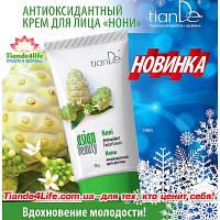 """Антиоксидантный крем для лица """"Нони"""" TianDe (ТианДе)"""
