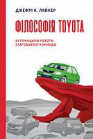 Філософія Toyota